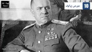 ۱۰ تا از فرماندهان برتر نظامی تاریخ