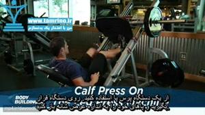 آموزش بدنسازی  پرس ساق پا با دستگاه پرس پا