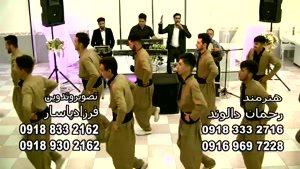 موزیک ویدئو جدید رحمان دالوند به نام سوزه چم نازار