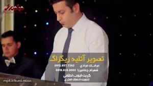 تازه ترین و خوشترین گورانی 2017 آیت احمدنژاد بشی