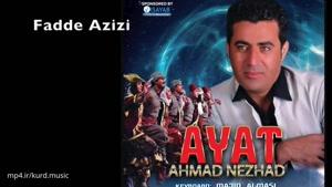 Ayat Ahmad Nejad - ۲۰۱۷ Barika Razia Mn باريك و ره زيه ي من