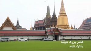 قصر بزرگ تایلند