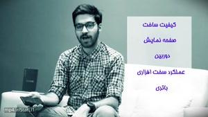 نقد و بررسی کامل گوشی سامسونگ گلکسی نوت 8 به زبان فارسی