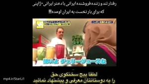 برخورد بد و زشت فروشنده با دختر ایرانی ژاپنی که بار نخست به ایران آمده