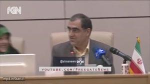 نظر وزير بهداشت درباره ی توصیه زن کارشناس يزدی