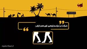 توصیه های سفر اربعین از زبان امام صادق (ع) [قسمت_دوم]
