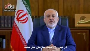 پیام مهم دکتر محمدجواد ظریف با زیرنویس فارسی