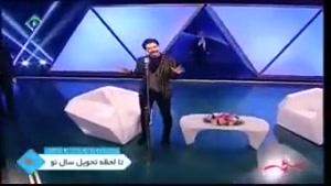 اجرای آهنگ نیمه ی جانم در تلوزیون