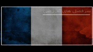 آموزش زبان فرانسه مبتدی به صورت گام به گام