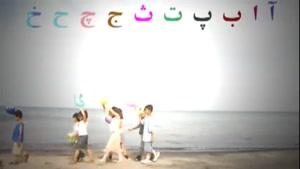 آموزش حروف و کلمات به کودکان ۰۲۱۲۸۴۲۳۱۱۸-۰۹۱۳۰۹۱۹۴۴۸-wWw.۱۱۸File.Com