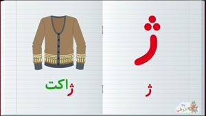 آموزش تصویری حروف الفبا به کودک ۰۲۱۲۸۴۲۳۱۱۸-۰۹۱۳۰۹۱۹۴۴۸-wWw.۱۱۸File.Com