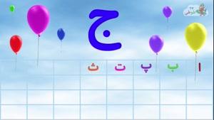 آموزش ساده حروف و کلمات به کودک ۰۲۱۲۸۴۲۳۱۱۸-۰۹۱۳۰۹۱۹۴۴۸-wWw.۱۱۸File.Com