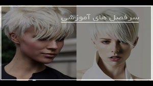 آموزش کامل کوتاهی مو زنانه از ۰ تا ۱۰۰