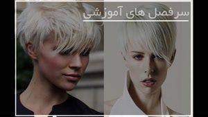 آموزش کامل آرایش صورت از۰ تا ۱۰۰