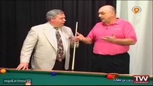 آموزش بیلیارد- کنترل سرعت توپ و چوب