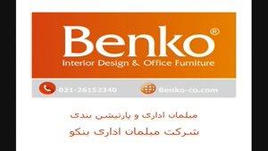 انتخاب مبلمان اداری-مبلمان اداری بنکو-۲۶۱۰۰۷۸۲