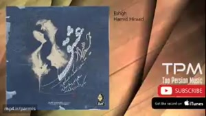 حمید هیراد - عشق
