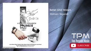 ۱۰ تا از بهترین آهنگ های محسن یگانه