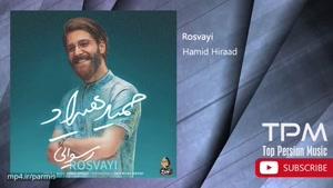 حمید هیراد - بهترین آهنگ ها