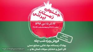 جشنواره زمستان ایرانی