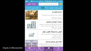 اعلام قیمت به آگهی ها (مشتری) در بی واسطه
