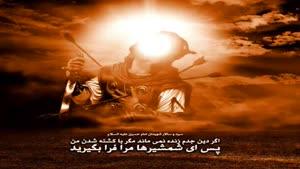 زیباترین ترانه در وصف امام حسین ع