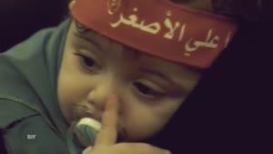 نماهنگ حضرت علی اصغر