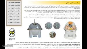 فروش آنلاین دستگاه جوجه کشی ده عددی با کیفیت ، مناسب برای تخم انواع پرندگان