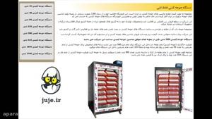 دستگاه جوجه کشی ۵۸۸ تایی - ماشین جوجه در آوری اتوماتیک و بسیار با کیفیت