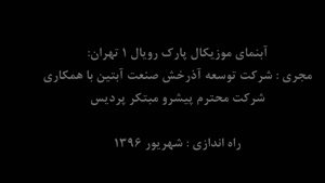 آبنمای هارمونیک موزیکال پارک رویال تهران www.Abonoor.ir