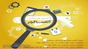 آلکساگرام www.alexagram.org
