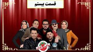دانلودقانونی قسمت بیستم سریال ساخت ایران ۲