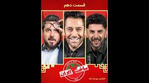 دانلود  قسمت ۱۰ ساخت ایران ۲