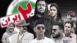 دانلودقانونی  قسمت بیست و دوم ساخت ایران ۲