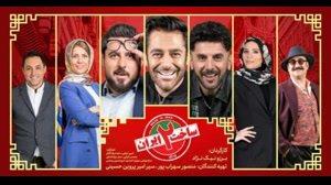 خرید و دانلود قانونی قسمت ۱۸ سریال ساخت ایران