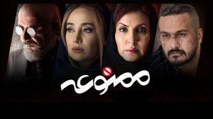 خرید و دانلود قانونی قسمت دوم سریال ممنوعه