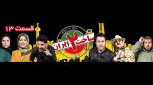 دانلود قانونی سریال ساخت ایران ۲ قسمت سیزدهم