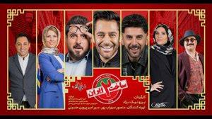 دانلود قانونی سریال ساخت ایران ۲ قسمت یازدهم
