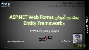 بسته ی آموزشی ASP.NET و Entity Framework