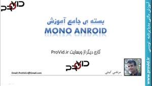 بسته ی جامع آموزش Mono Android