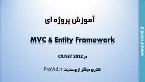 آموزش کامل ASP.NET MVC در سی شارپ.
