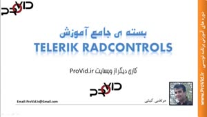 آموزش Telerik Rad Controls برای WPF