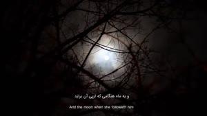 ویدئوی تصویری سوره شمس
