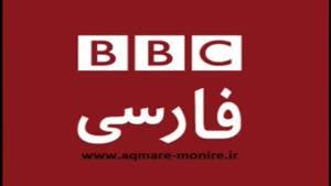 نمونه ای از دروغ های BBC فارسی