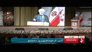 سخنرانی دکتر روحانی در روز دانشجو