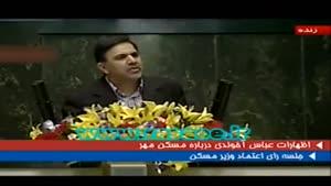 سوال ازعباس آخوندی وزیر شهر سازی- قسمت اول