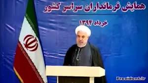 سخنرانی دکتر روحانی در جمه فرمانداران سراسر کشور