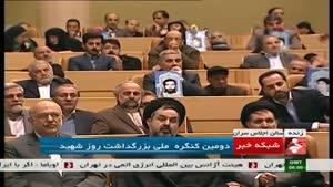 سخنرانی دکتر روحانی در دومین همایش بزرگداشت شهدا