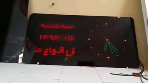 ساعت مسجد ساعت حرم