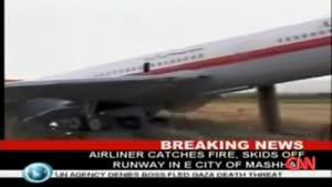 فرود مرگبار هواپیما